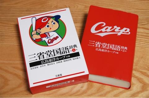 『三省堂国語辞典』の文字がなければ「広島東洋カープのファンブック」にしか見えない強烈なケースと、球団ロゴの入った真っ赤な表紙
