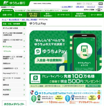 ゆうちょPayのスタートとキャンペーンを伝えるゆうちょ銀行のWebサイト