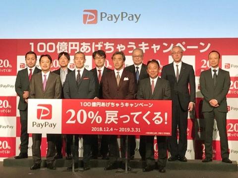 コード決済の顧客獲得キャンペーンの火付け役となったPayPayの「100億円あげちゃう」キャンペーン