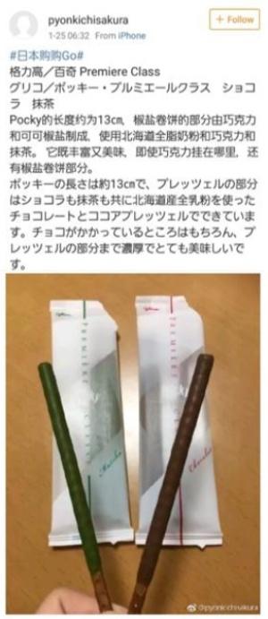 buzzリーダーが江崎グリコ「ポッキー・プルミエールクラス」について投稿