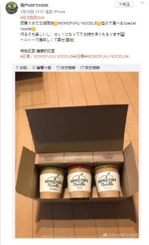 buzzリーダーが日清食品「MOMOFUKU NOODLE」について投稿