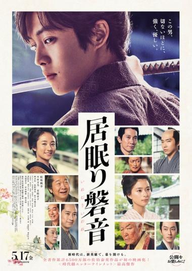 2019年5月17日に公開される「居眠り磐音」(2019映画「居眠り磐音」製作委員会)