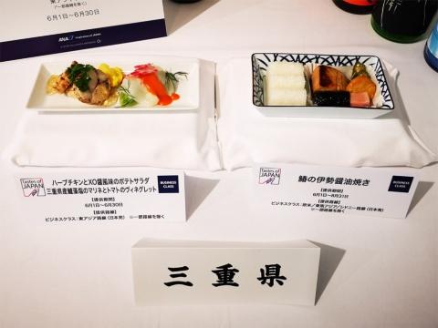 三重県からは海産物などを使ったメニューが登場