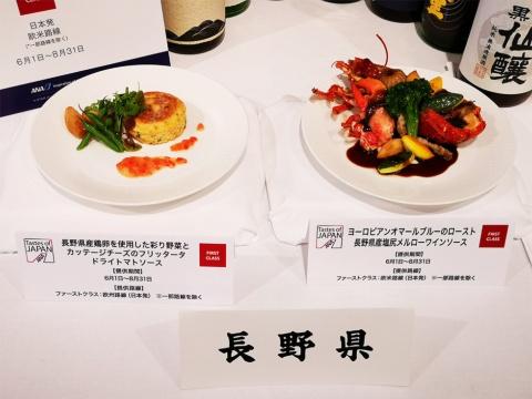長野県産の食材を使った洋食メニュー
