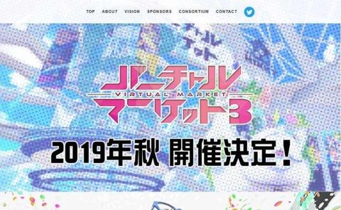 「バーチャルマーケット3」が開催「未来消費カレンダー」新着情報(画像)