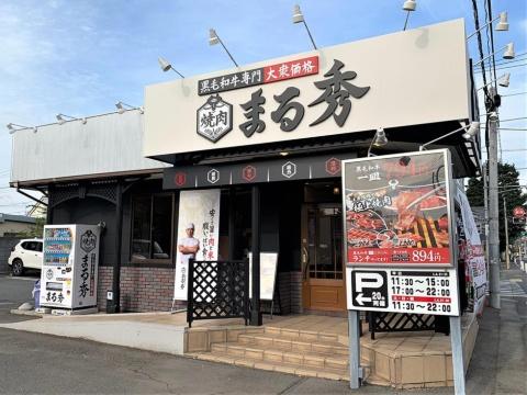 焼肉まる秀の店舗。最寄り駅の西武鉄道国分寺線・鷹の台駅からは徒歩約13分