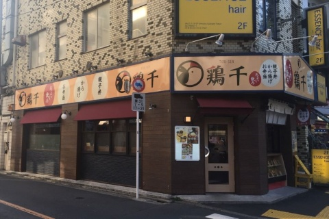 鶏千 新高円寺店の外観。入口横には弁当の販売カウンターが見える