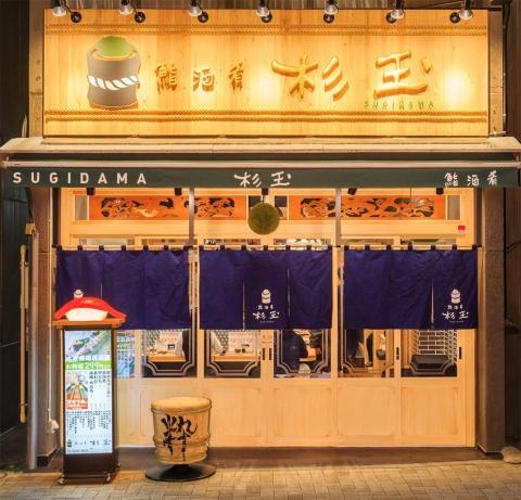 鮨・酒・肴 杉玉 神楽坂の外観。各店ともネット予約が可能で、飲み放題メニューもある。ランチタイム以外では喫煙もOK