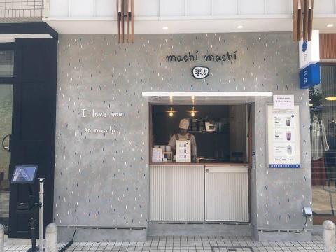「machi machi POP UP SHOP自由が丘」(東京都目黒区自由が丘1-26-18)。営業時間は11~20時。19年6月16日までの期間限定
