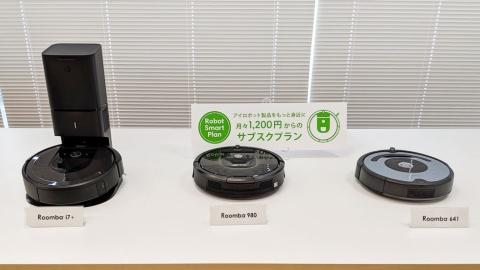 「ロボットスマートプラン」は、本体購入の初期費用を抑えてルンバ導入のハードルを下げるためのもの。仕組み自体は割賦購入に近い