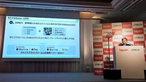 JR東日本の野口忍常務執行役員は「Suicaが強みを持つ交通・移動の領域を核に、ネットサービスをリードする楽天のノウハウを取り入れることで、Suicaの可能性を引き出したい」と語った
