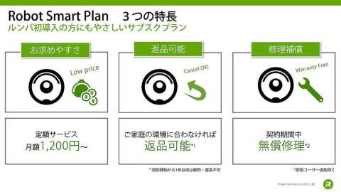 アイロボットジャパンが始めた「ロボットスマートプラン」は、日本独自のサービス。ルンバ導入のハードルを下げ、実際に使ってもらうのが狙いだ