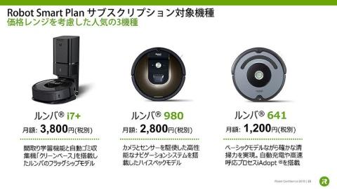 「ロボットスマートプラン」の対象は「ルンバ i7+」「ルンバ 980」「ルンバ 641」の3モデル。ベーシックモデルの「ルンバ 641」なら月額1200円(税別)で利用できる