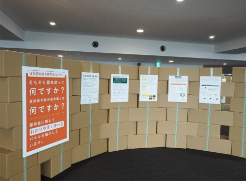 2019年6月28日まで開催されている「認知症なっても展」。認知症への理解を深めるためのパネルや、さまざまな企業や渋谷区の認知症への取り組みを紹介