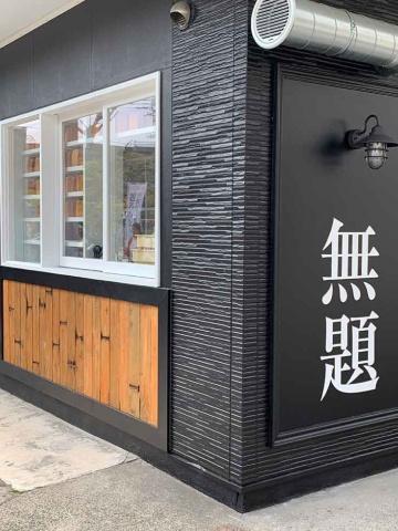 「題名のないパン屋」は、黒を基調に自然の木目を生かしたシックな外観