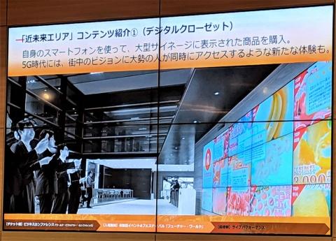 5Gの特徴「多接続」で可能になるのが、自分のスマートフォンをリモコン代わりにして、大型の電子看板に表示された商品を購入できる「デジタルクローゼット」だ