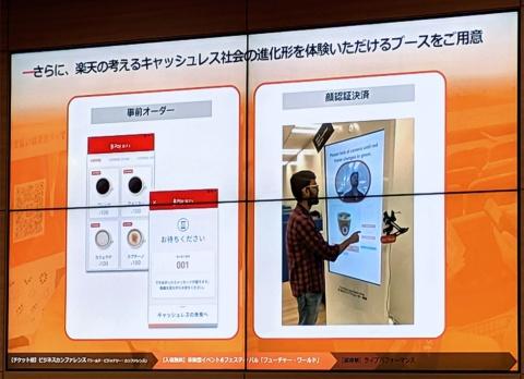 スマートフォンによる事前オーダーと顔認証による決済を組み合わせたブースも用意する