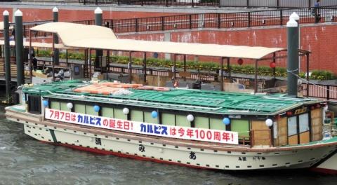 2019年7月7日に100周年を迎えるカルピスを記念して運航する屋形船「七夕丸」。定員は1艘(そう)で50人。4艘を1日2回運航し、1週間で520人の乗船を目指す