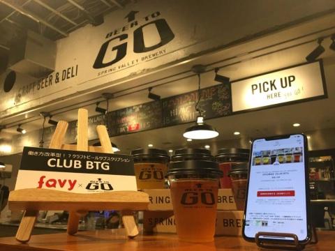 クラフトビールのサブスクサービス「CLUB BTG」はスマートフォンで会員登録をして、会員ページを店頭で提示して利用する。ターゲットは、銀座界隈で働く20~30代のオフィスワーカー