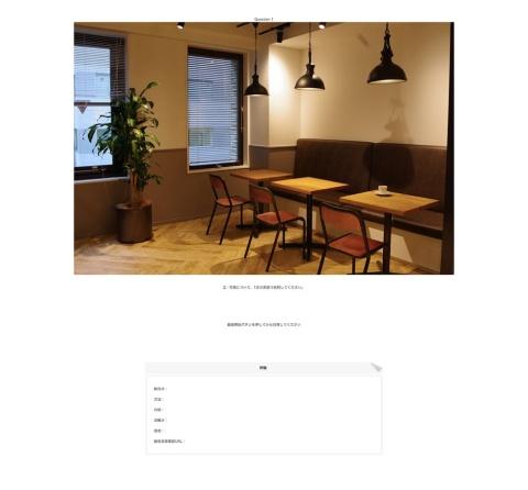 上の写真の説明としては「椅子が3脚ある」「テーブルが3卓ある」といった解答が考えられる。新しい評価ツールでは、どちらも正解とした上でスピーキング力を評価できる