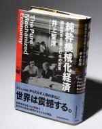 「純粋機械化経済」(日本経済新聞出版社)