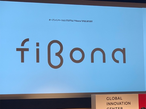 資生堂は新たなイノベーションの種を見つけ出すために、オープンイノベーションプログラム「fibona(フィボナ)」を始めた