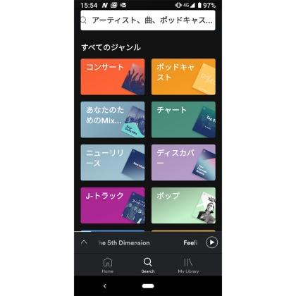 モバイルアプリの場合は検索(Search)に「コンサート」という項目が追加される