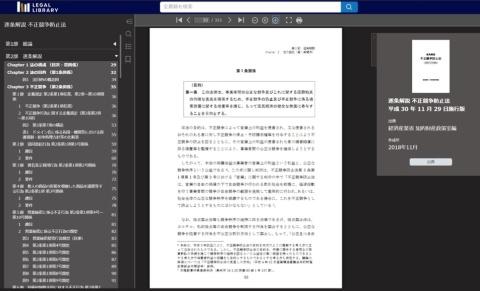 β版では、経済産業省の書類などを検索・閲覧できる