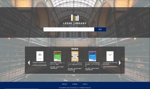 リーガルライブラリーで書籍や報告書などを検索したイメージ