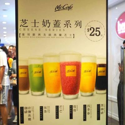 香港のマックカフェでは、チーズフォームをトッピングした6種類のドリンクを展開。中華圏ではチーズティーが人気となっている
