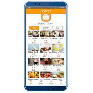 オーナーアプリの登録画面。「利用するユーザーや運営する店舗側にとって、シンプルで簡単なアプリの設計を心掛けた」(飯田氏)