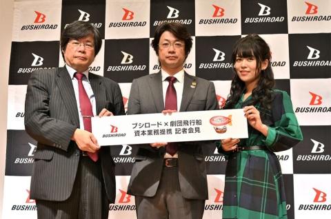 左からブシロード取締役コンテンツ本部本部長の木谷高明氏、劇団飛行船社長の大場隆志氏、声優の相羽あいな氏
