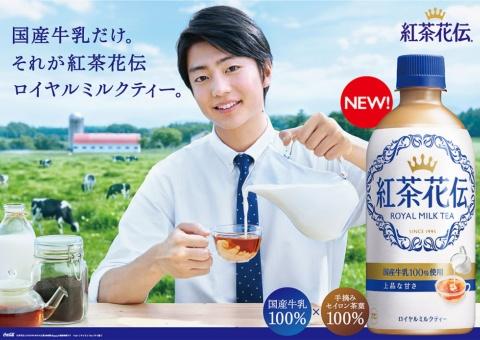 『紅茶花伝 ロイヤルミルクティー』の新CMには、俳優の伊藤健太郎がミルクティーの若手開発担当者役で登場