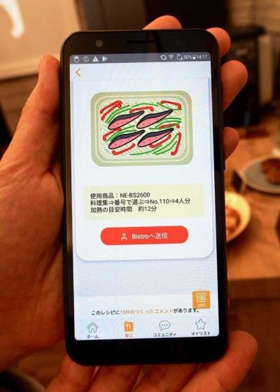 アプリ上で随時更新される新メニューを「マイリスト」に保存でき、オーブンレンジ「ビストロ」にも送信して保存することが可能