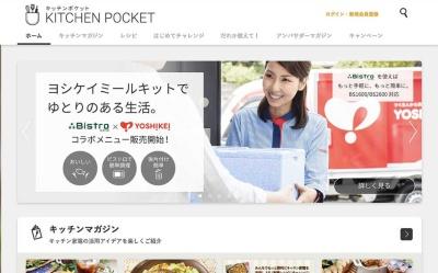 調理家電情報コミュニティーサイトとして14年11月からサービスを開始したWeb版「キッチンポケット」。利用者は19年8月末時点で300万人に上る