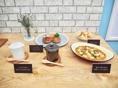 食材配達サービスの「ヨシケイ」との協業により、アプリ経由で食材の配達注文ができる。写真はビストロとヨシケイが開発したコラボメニューの一例