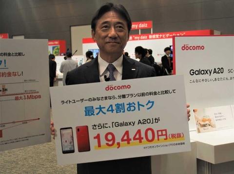 「Galaxy A20」は防水やFeliCaなどを搭載しながら税別で2万円を切る安さが特徴。吉澤社長も価格の安さを強くアピール
