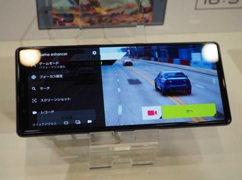 ソニーモバイルコミュニケーションズの「Xperia 5」。ゲームを快適にプレーする機能「Game enhancer」が強化され、ゲームのスクリーンショットやプレー動画が撮影しやすくなっている