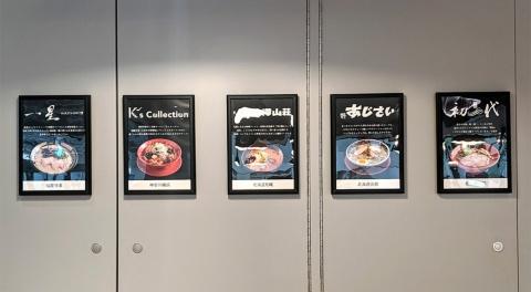 1階の「JAPAN RAMEN FOOD HALL(ジャパン ラーメン フード ホール)」には、神奈川初出店の「初代」「麺厨房あじさい」、横浜初の「札幌麺処 白樺山荘」、新ブランド「博多 一星」「K's collection 辛味噌サンマー麺」が出店