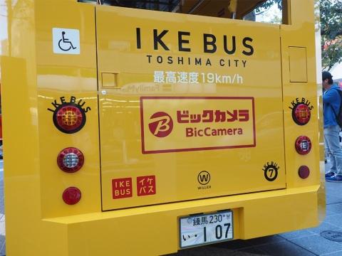 後続ドライバーへの配慮か、「最高速度19km/h」と大きく描かれたイケバスのテールゲート。村瀬氏によれば車体の各所に入った企業ロゴは「スポンサーというよりも共に池袋を盛り上げようという心意気を持つ仲間。感覚的には神社に奉納した鳥居に名前が書かれているのに近い」とのこと