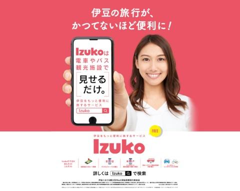 観光MaaS「Izuko(イズコ)」はWebブラウザによるサービスに刷新