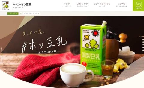 キッコーマン豆乳のブランドサイト