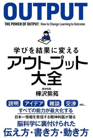書籍の要約サイト「フライヤー」の年間閲覧数ランキングの1位になった「学びを結果に変える アウトプット大全」