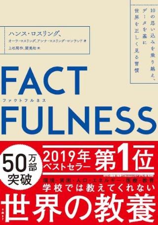 2位に入った「FACTFULNESS(ファクトフルネス) 10の思い込みを乗り越え、データを基に世界を正しく見る習慣」の表紙には「10の思い込み」という具体的な数字が入る。