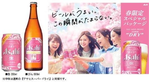 6000人を対象とした調査から導き出した新ブランドメッセージは「ビールがうまい。この瞬間がたまらない。」(写真は、初めて女性をメインキャラクターに起用した、春限定「アサヒスーパードライ スペシャルパッケージ」)