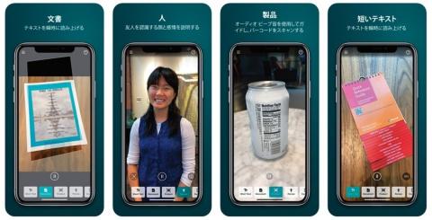 Seeing AIのアプリ画面。ダウンロードしてカメラを対象に向けてかざすだけで表示した部分の文章などを読み上げてくれる。簡単な操作で済むようにした(画像は日本マイクロソフトのサイトより)