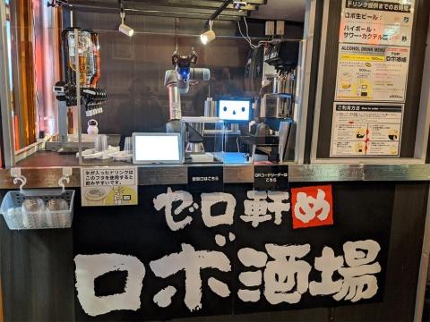 工業用ロボットが酒類を提供する「ゼロ軒めロボ酒場」。ロボットが接客することで、スタッフは開店・閉店の準備や酒類を補充する程度で済むという
