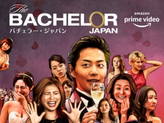 Amazon プライム・ビデオは「バチェラー・ジャパン」の人気で好調<br>(C)2019 Warner Bros. International Television Production Limited. All rights reserved.