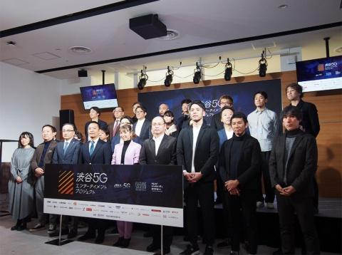 「渋谷5Gエンターテインメントプロジェクト」のメンバー。KDDI、渋谷区観光協会、渋谷未来デザインを中心に、東急やパルコなど32社が参画する