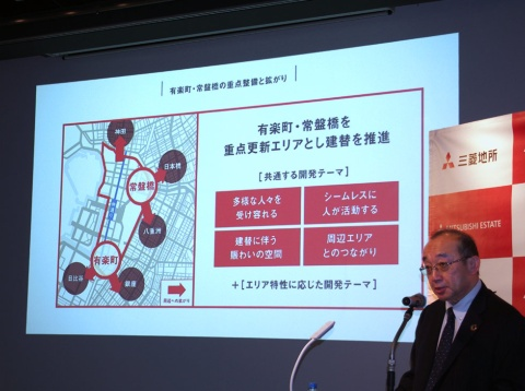 三菱地所の吉田淳一社長は「常盤橋エリアと有楽町エリアを重点的に再開発計画を進める」と話した